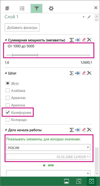 Фильтры для числовых, текстовых значений и дат