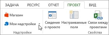 """Снимок экрана с разделом на вкладке """"проект"""" на ленте с указателем мыши, наведенным Мои приложения. берите Мои приложения выберите приложение для недавно использовавшихся, управлять все приложения и перейдите в магазин Office для нового приложения."""