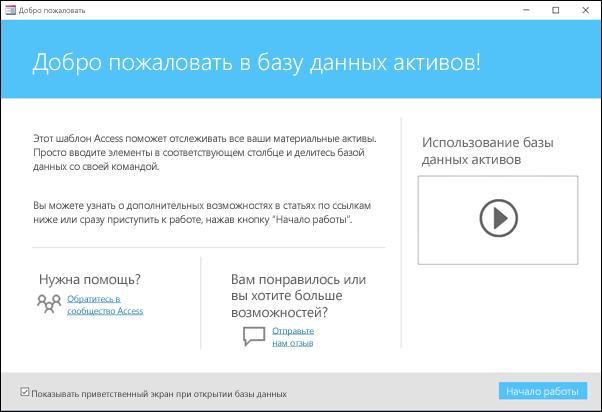 """Форма """"Начало работы"""" в шаблоне базы данных активов в Access"""