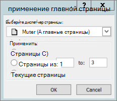 """Снимок экрана: диалоговое окно """"применение эталонной страницы""""."""