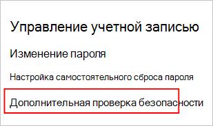 """Ссылка """"Мои приложения"""" на страницу дополнительной проверки безопасности"""