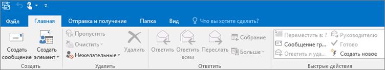 Так выглядит лента Outlook2016.