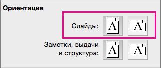 Ориентация страницы в PPT для Mac