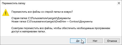 """Снимок экрана: предупреждение, которое появляется при нажатии кнопки """"Выбрать папку"""" в диалоговом окне """"Выберите конечную папку""""."""