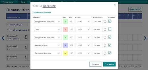 Снимок экрана: страница добавления и просмотра действий