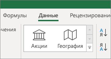 """Вкладка """"Данные"""" отображает типы данных """"Акции"""" и """"География"""""""