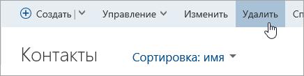 """Снимок экрана: кнопка """"Удалить""""."""