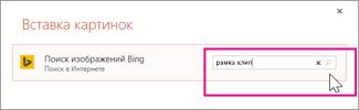 Поиск картинки с рамкой в Bing