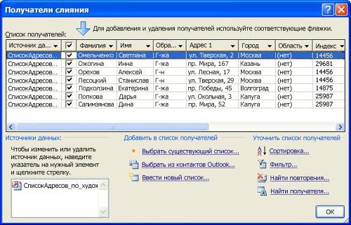 Простой список рассылки в диалоговом окне «Получатели слияния»