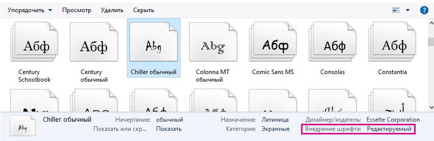 Экран внедрения шрифта 2