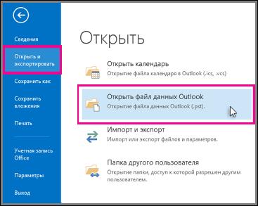 Открытие файла данных Outlook