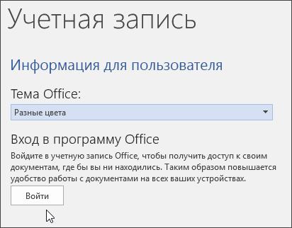Снимок экрана: сведения об учетной записи в приложении Word