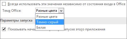 """Параметры """"Цветная"""", """"Темно-серая"""" и """"Белая"""" в раскрывающемся меню """"Тема Office"""""""