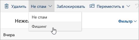 """Снимок экрана: кнопка """"Фишинг"""" в раскрывающемся меню """"Не является нежелательным"""""""