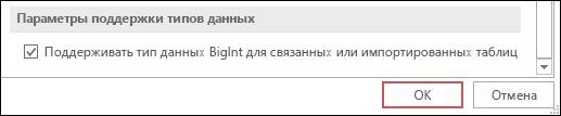 Снимок экрана: в параметрах Access выбран параметр поддержки типа данных bigint для связанных и импортированных таблиц