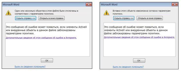 Сообщение о ошибке внедренного объекта и элемента ActiveX