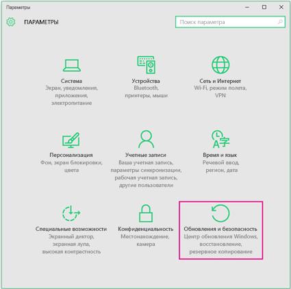 Настройка обновлений Windows в Windows10