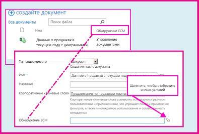 Столбец управляемых метаданных позволяет пользователям выбирать значения для ввода в столбец из предопределенного набора, используя свойства документа.