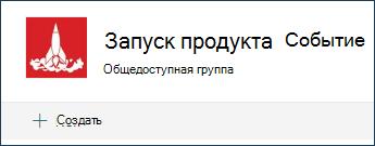 Заголовок сайта группы