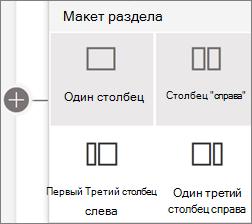 Макеты разделов