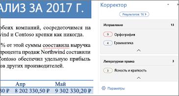 Область обзора Корректора с изображением категорий ошибок правописания в открытом документе Word