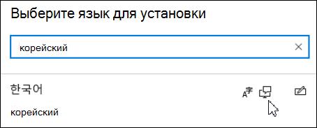 """Значок """"текст в речь"""" рядом с поддерживающим языком"""