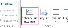 """Снимок экрана с элементом """"Добавление надписи"""" в Publisher."""