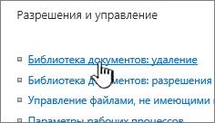 Ссылка для удаления библиотеки документов на странице параметров библиотеки