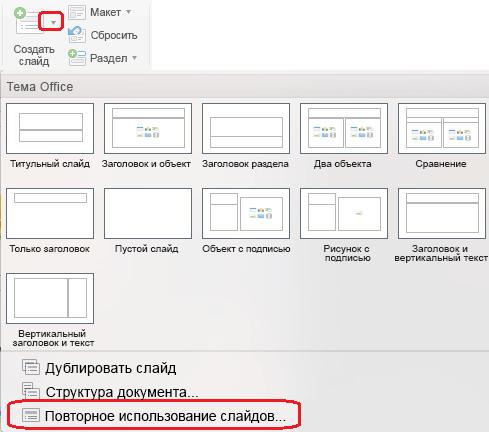 """В меню """"Создать слайд"""" есть команда """"Повторное использование слайдов""""."""