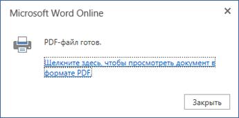 Диалоговое окно печати в Word Online