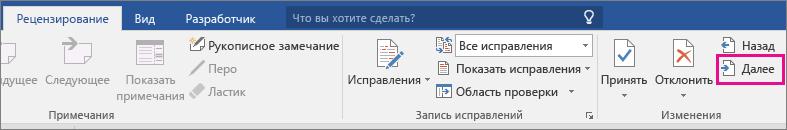 """На вкладке """"Рецензирование"""" выделен значок """"Далее""""."""