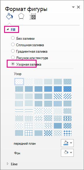 "Выбор заливки узором в области ""Формат фигуры"""