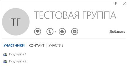 """Снимок экрана: вкладка """"Участники"""" на карточке контакта Outlook для группы """"Тестовая группа"""". Здесь показано, что группы """"Подгруппа 1"""" и """"Подгруппа 2"""" являются ее участниками."""