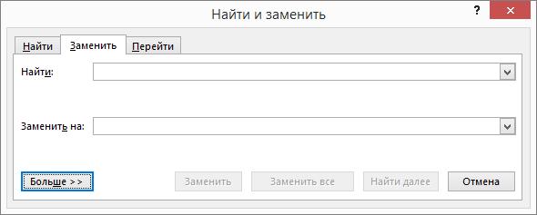 """В диалоговом окне """"Найти и заменить"""" Outlook нажмите кнопку """"Дополнительно"""", чтобы просмотреть дополнительные параметры."""