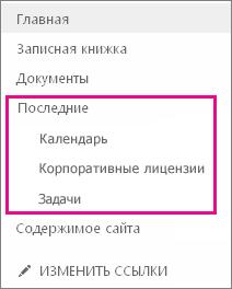"""По ссылке """"Последние"""" на панели быстрого запуска показываются последние созданные страницы, списки и библиотеки"""