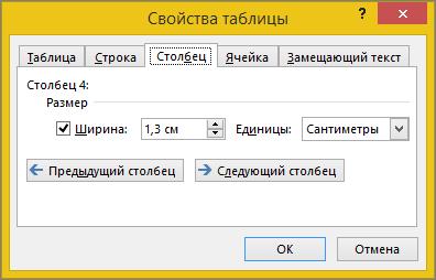"""Вкладка """"Столбец"""" в диалоговом окне """"Свойства таблицы"""""""