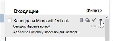 Снимок экрана: параметр закрепления в списке сообщений