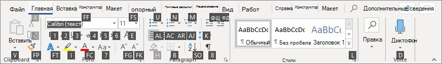 Подсказки клавиш на ленте в Word 365