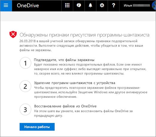 Снимок экрана: признаки экрана, обнаруженного программой-шантажистом, на сайте OneDrive