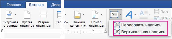 Щелкните текстовое поле для вставки текстового поля с горизонтальной или вертикальной текстом.