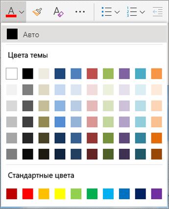 """Меню """"Цвет шрифта"""" в OneNote Online."""