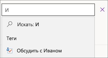 """Поле поиска с буквой """"В"""" и результат поиска """"Обсудить с Виктором"""""""