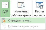 Изображение параметра «Определить код» кнопки «СДР» .