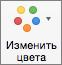 """На вкладке """"Конструктор диаграмм"""" щелкните """"Изменить цвета"""""""