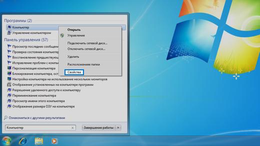 Панель управления в операционной системе Windows 7