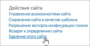 """Меню """"Параметры сайта"""" с выделенной кнопкой """"Удаление этого сайта"""""""