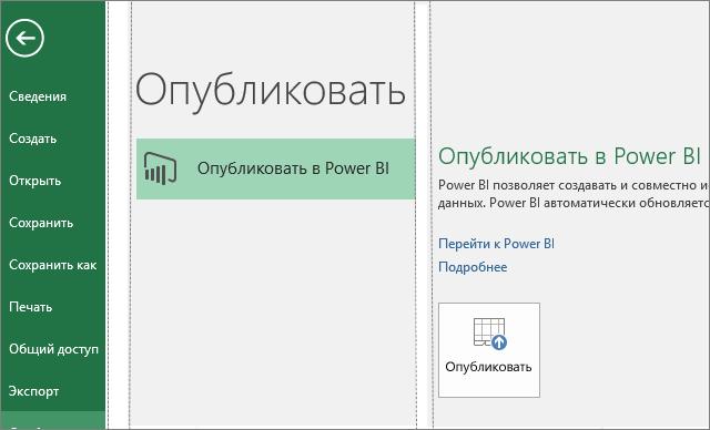 """Вкладка """"Публикация"""" в Excel2016 с кнопкой """"Опубликовать в Power BI"""""""