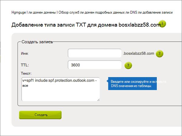 Active24-BP-Configure-4-2