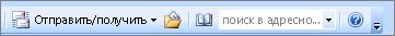 Поле адреса книги поиск в Outlook 2007