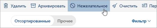 """Снимок экрана: кнопка """"Нежелательная почта"""""""